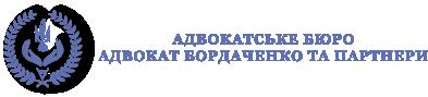 Адвокат Бордаченко та партнери Logo